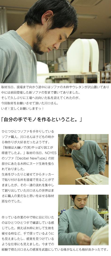 kawaguchi_1