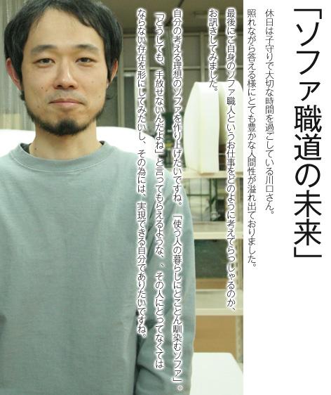 kawaguchi_4