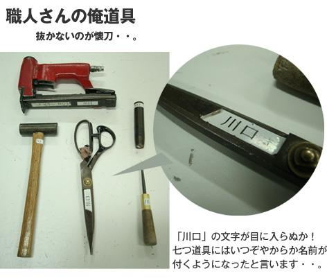 kawaguchi_5
