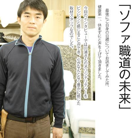 kawaura_4