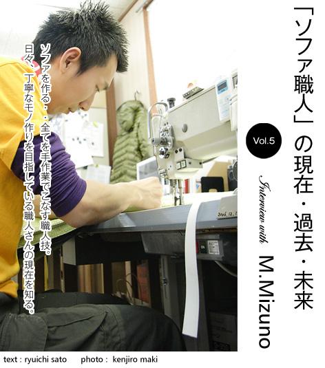 mizuno_1
