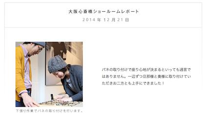 スクリーンショット 2014-12-25 16.53.40