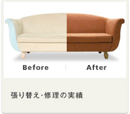 ソファの張り替え・修理