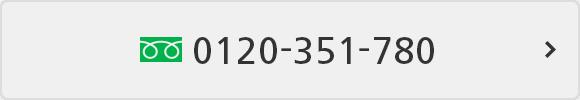 0120-351-780