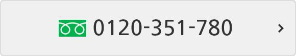 フリーダイヤル 0120-351-780