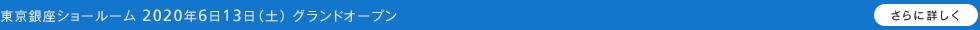 NOYES 東京銀座ショールーム 2020年4月24日(金曜日)グランドオープン