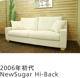 2006年初代 NewSugar Hi-Back