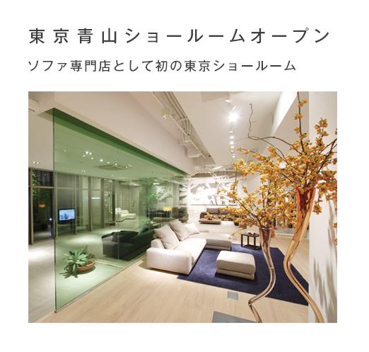 東京青山ショールームオープン ソファ専門店として初の東京ショールーム