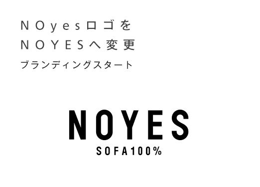 NOyesロゴをNOYESへ変更 ソファ専門店として初の東京ショールーム