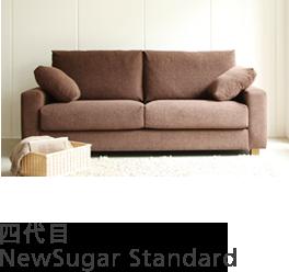 四代目NewSugar Standard