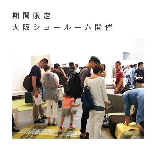 朞間限定 大阪ショールーム開催