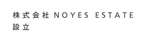 株式会社 NOYES ESTATEを設立