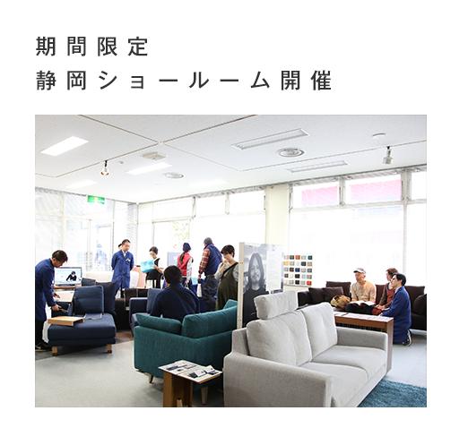 期間限定 静岡ショールーム開催