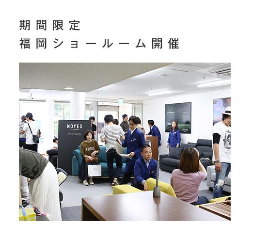期間限定 福岡ショールーム開催