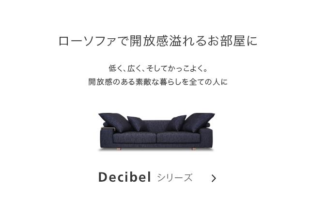 Decibelシリーズ
