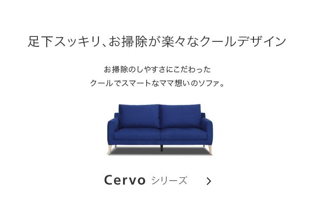 Cervoシリーズ