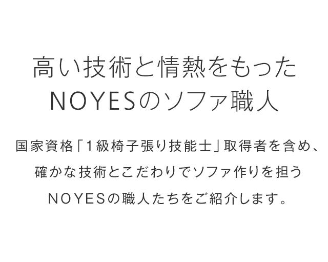 高い技術と情熱をもった NOYESのソファ職人