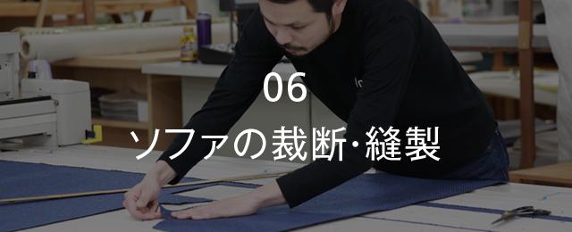 06 ソファの裁断・縫製