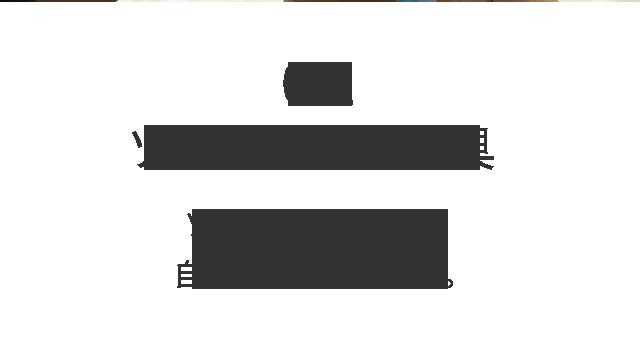 02 ソファ作りの道具