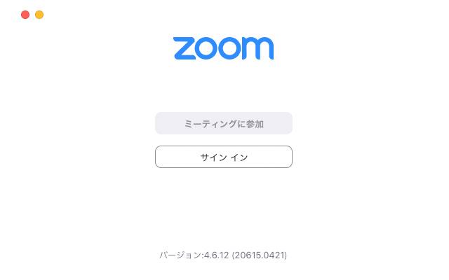 ZOOMのインストール方法のご案内
